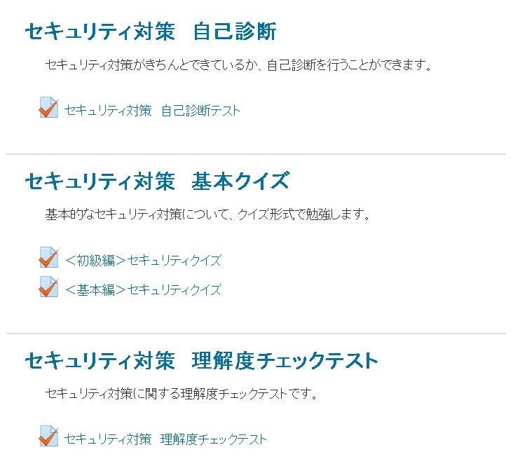 学習サイト TOKYO WBT
