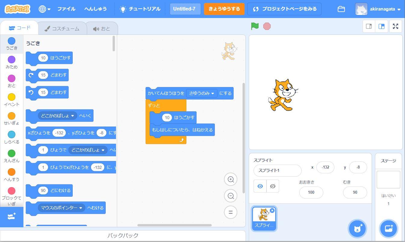 (日本語) 夏休みの自由研究の紹介 Scratch